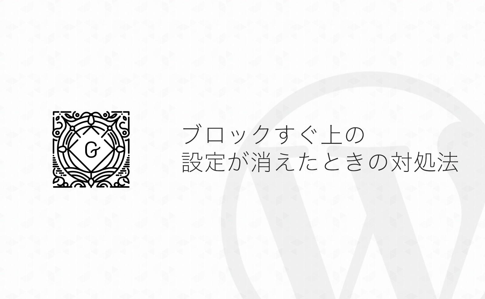 【WordPress】ブロックすぐ上の太字やリンクなどの設定が表示されなくなったときの対処法