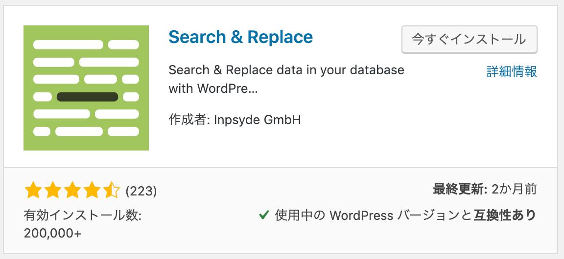 プラグイン「Search & Replace」