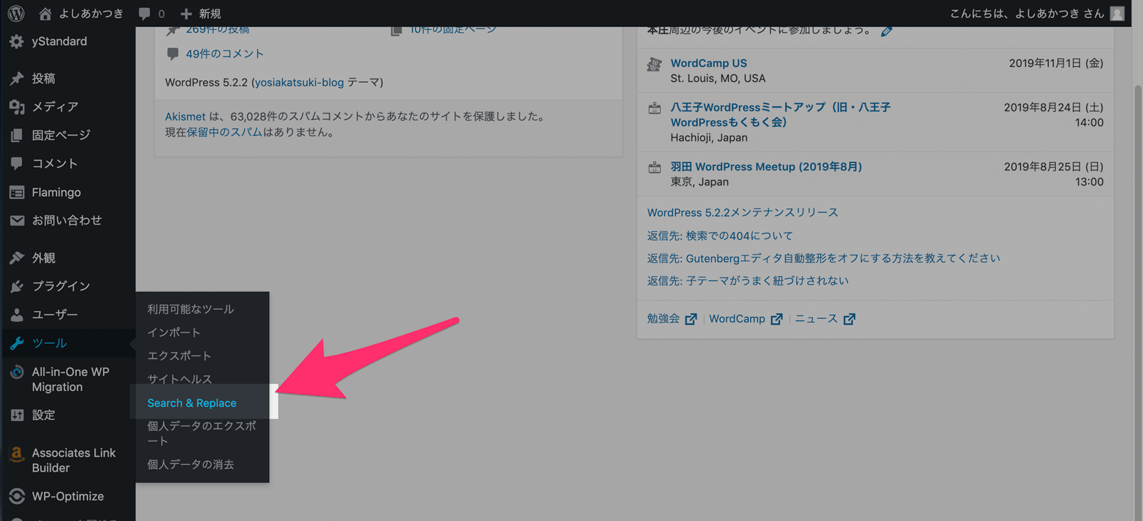 「Search & Replace」の管理画面