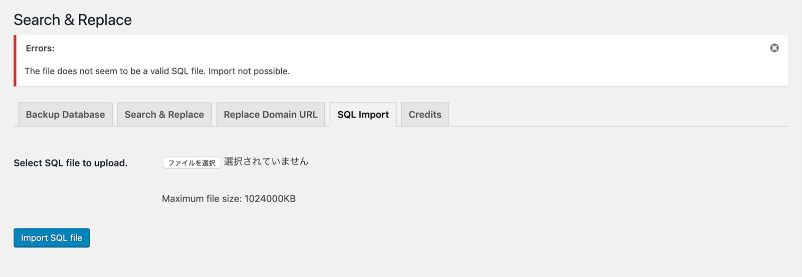 SQLのインポートでエラー…