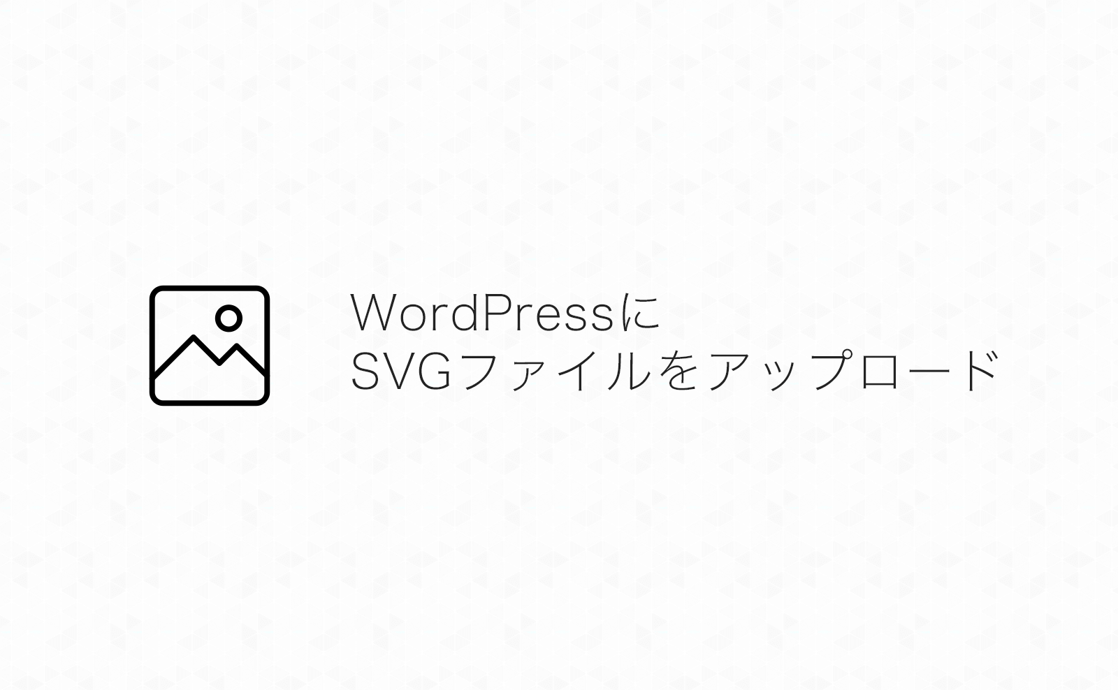 【WordPress】管理画面からSVGファイルをアップロードできるようにするプラグイン「Safe SVG」