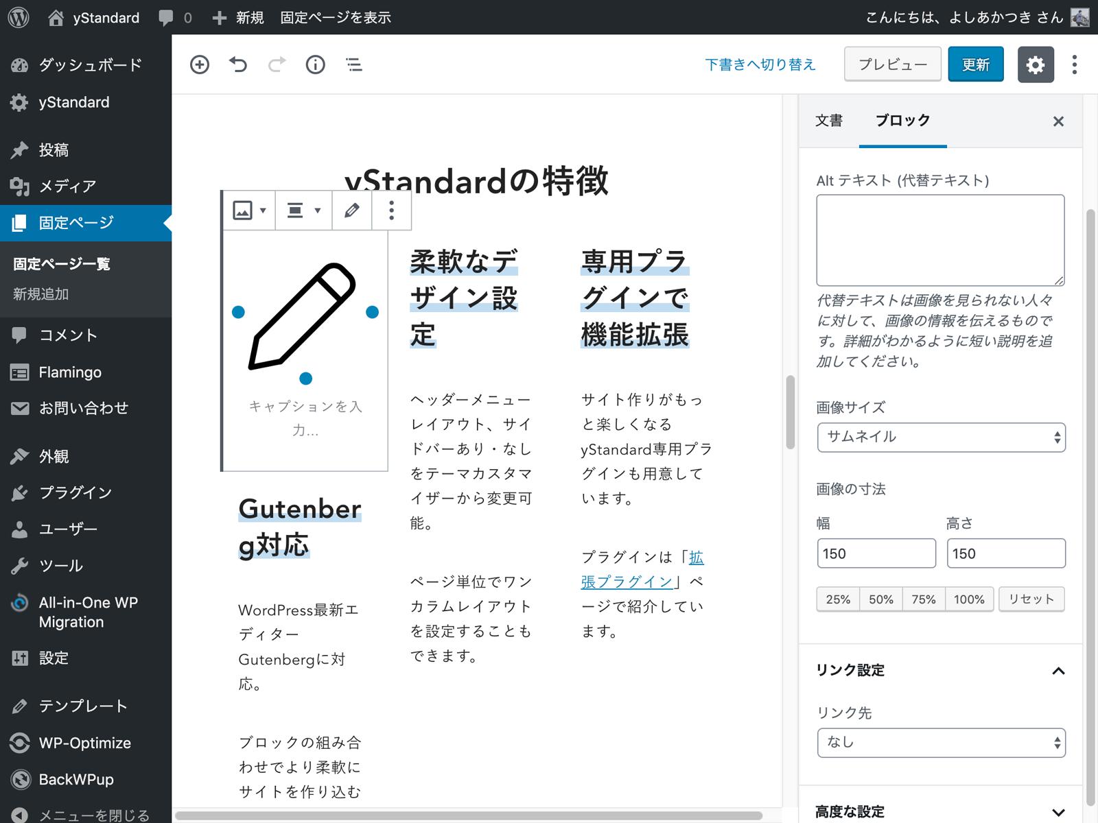 SVGファイルを画像ブロックで追加した状態