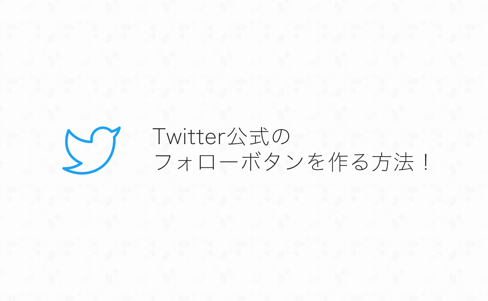 Twitter公式のフォローボタンをブログに設置する方法