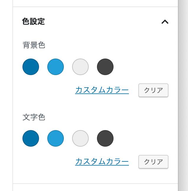 ブロック設定の色設定