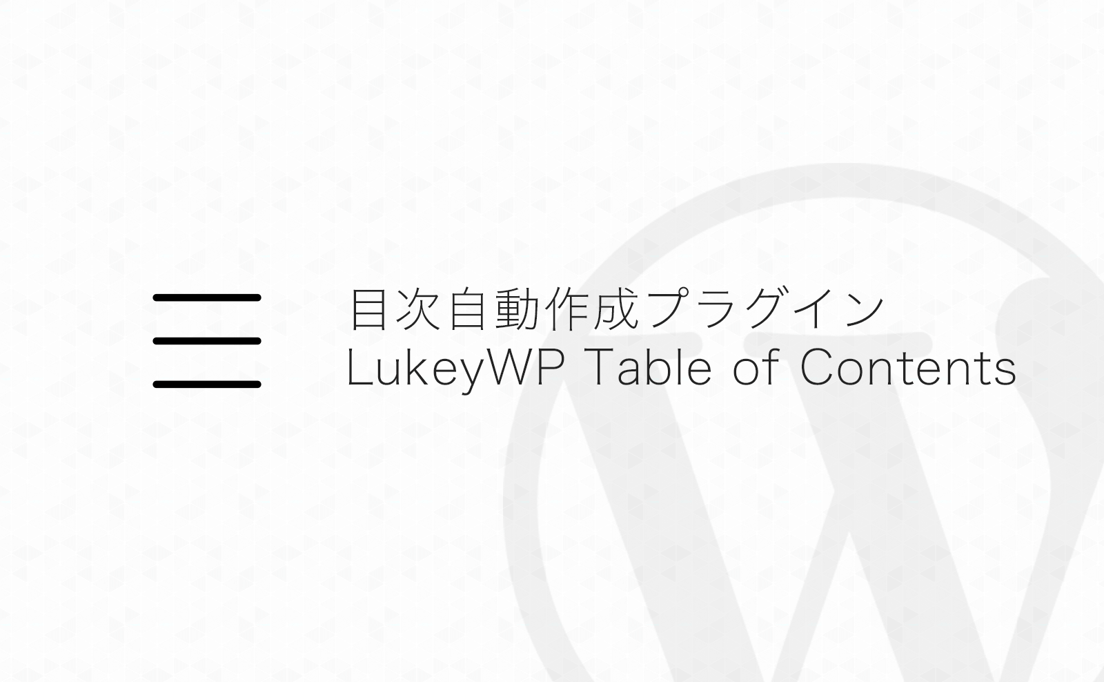 【WordPress】記事の見出しから目次を自動で作成するプラグイン「LukeyWP Table of Contents」