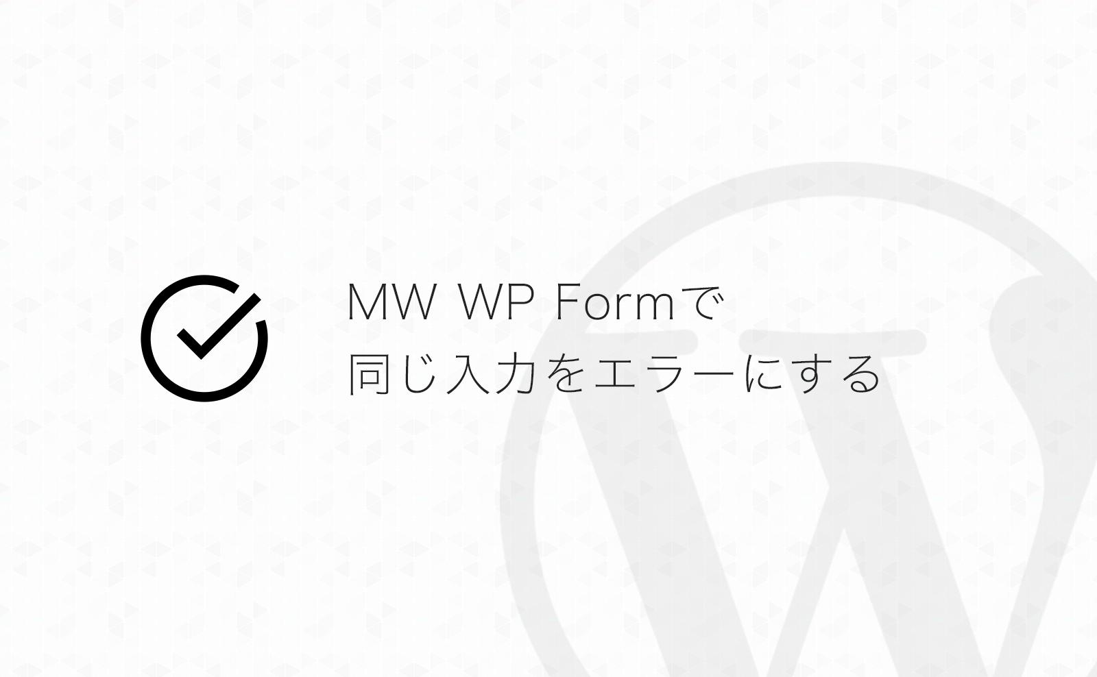 【WordPress】MW WP Formで他の項目と同じ入力があったらエラーにする入力チェックを追加する