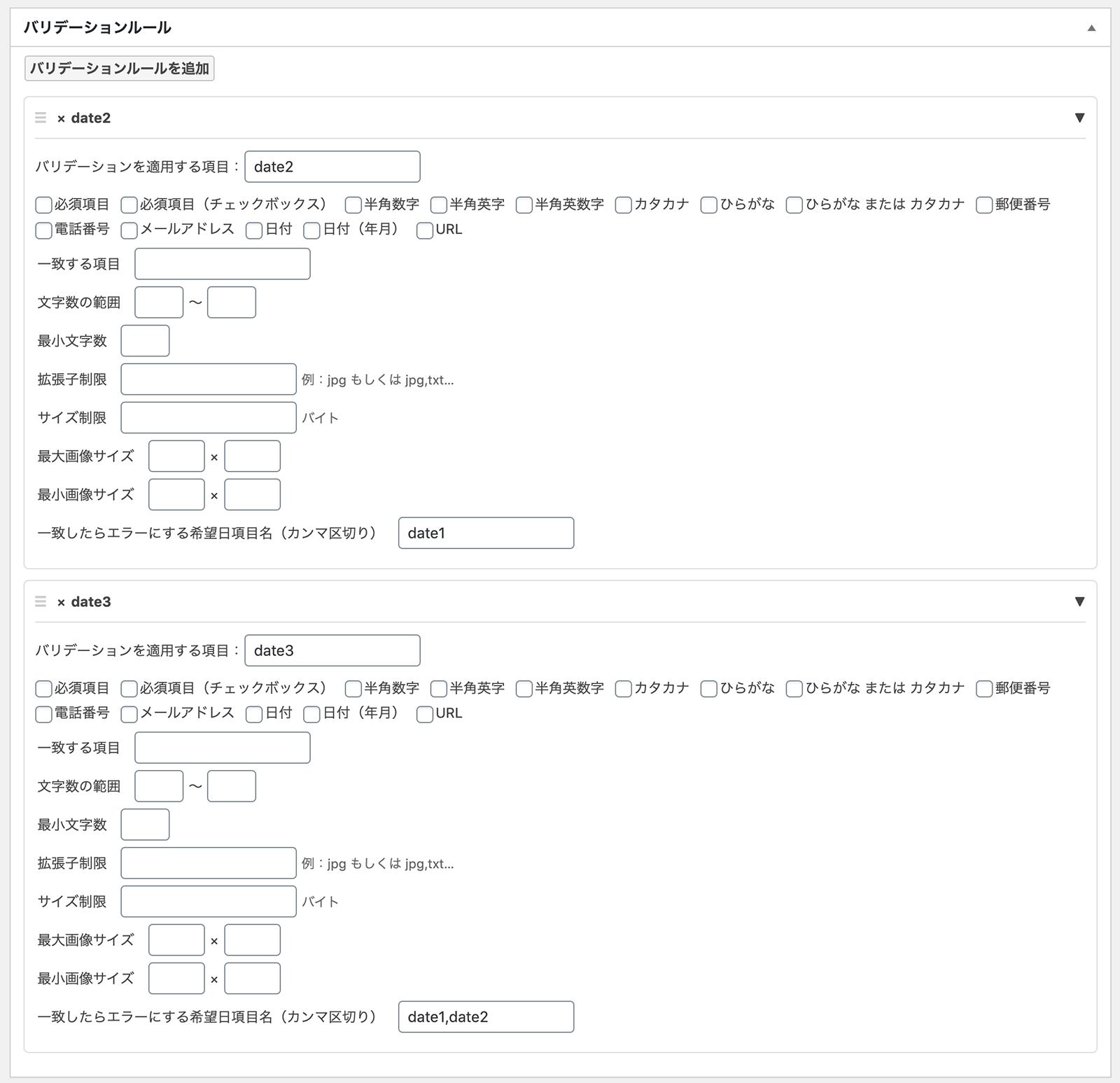 MW WP Formで日付選択の重複チェックを追加