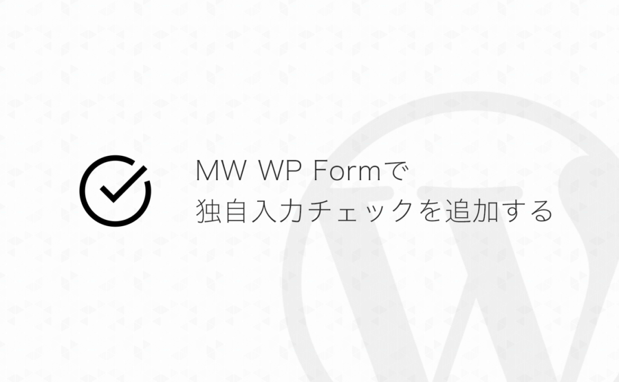 【WordPress】MW WP Formで独自の入力チェックを追加する方法