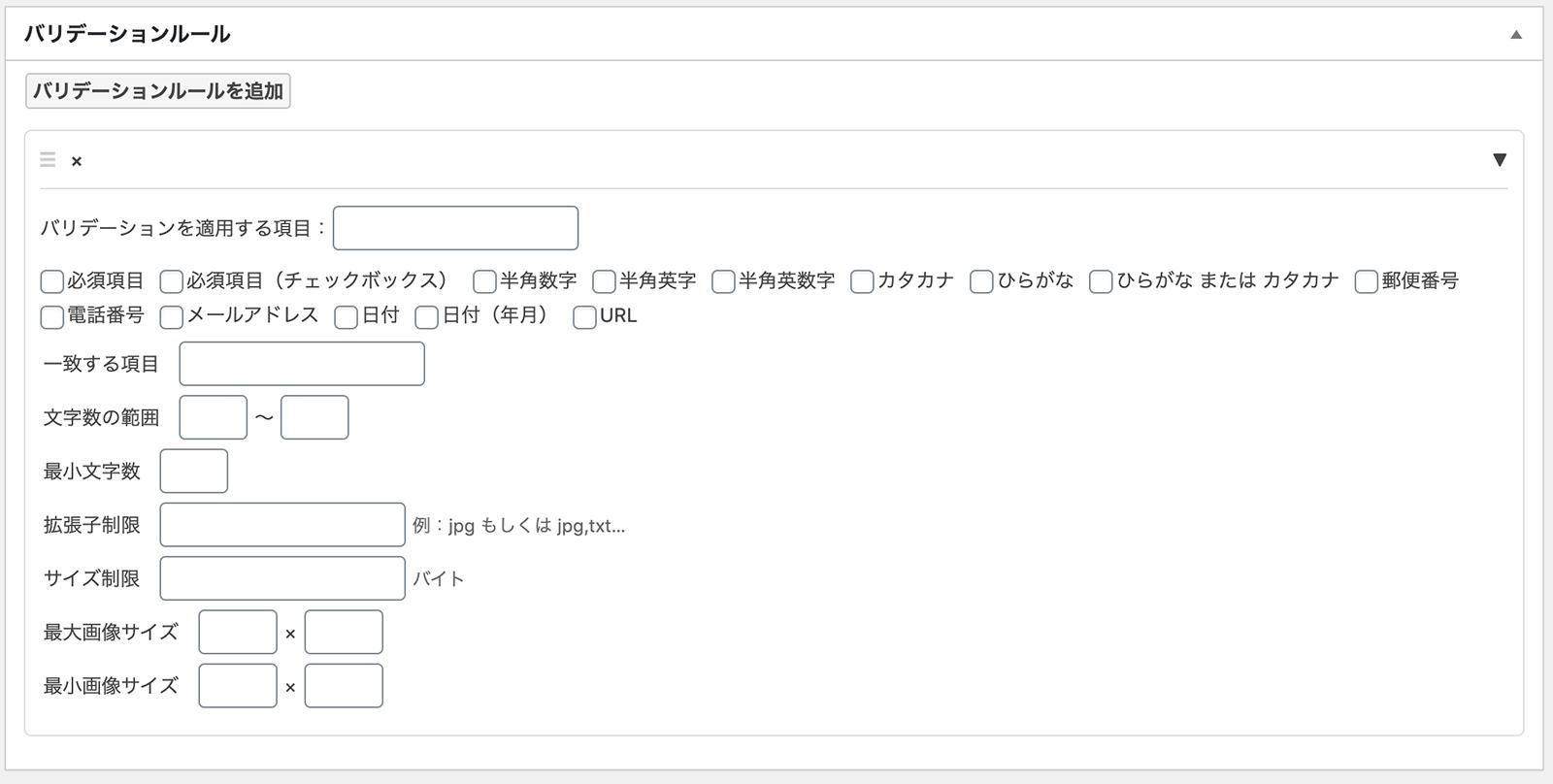 MW WP Formのバリデーション追加画面