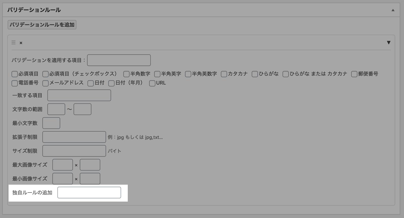MW WP Formのバリデーション画面に独自のチェックを追加