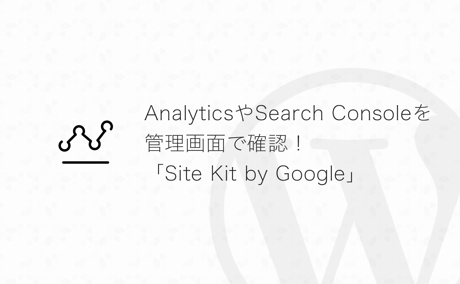 【WordPress】Google AnalyticsやSearch Consoleを管理画面で確認!神プラグイン「Site Kit by Google」の使い方・設定方法