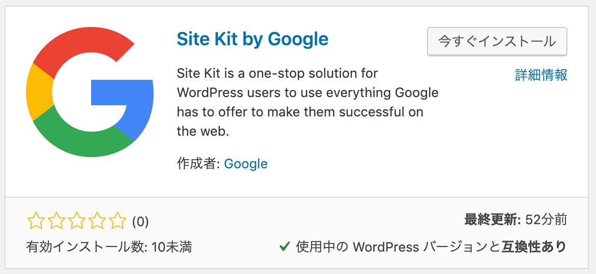 「Site Kit by Google」のインストール