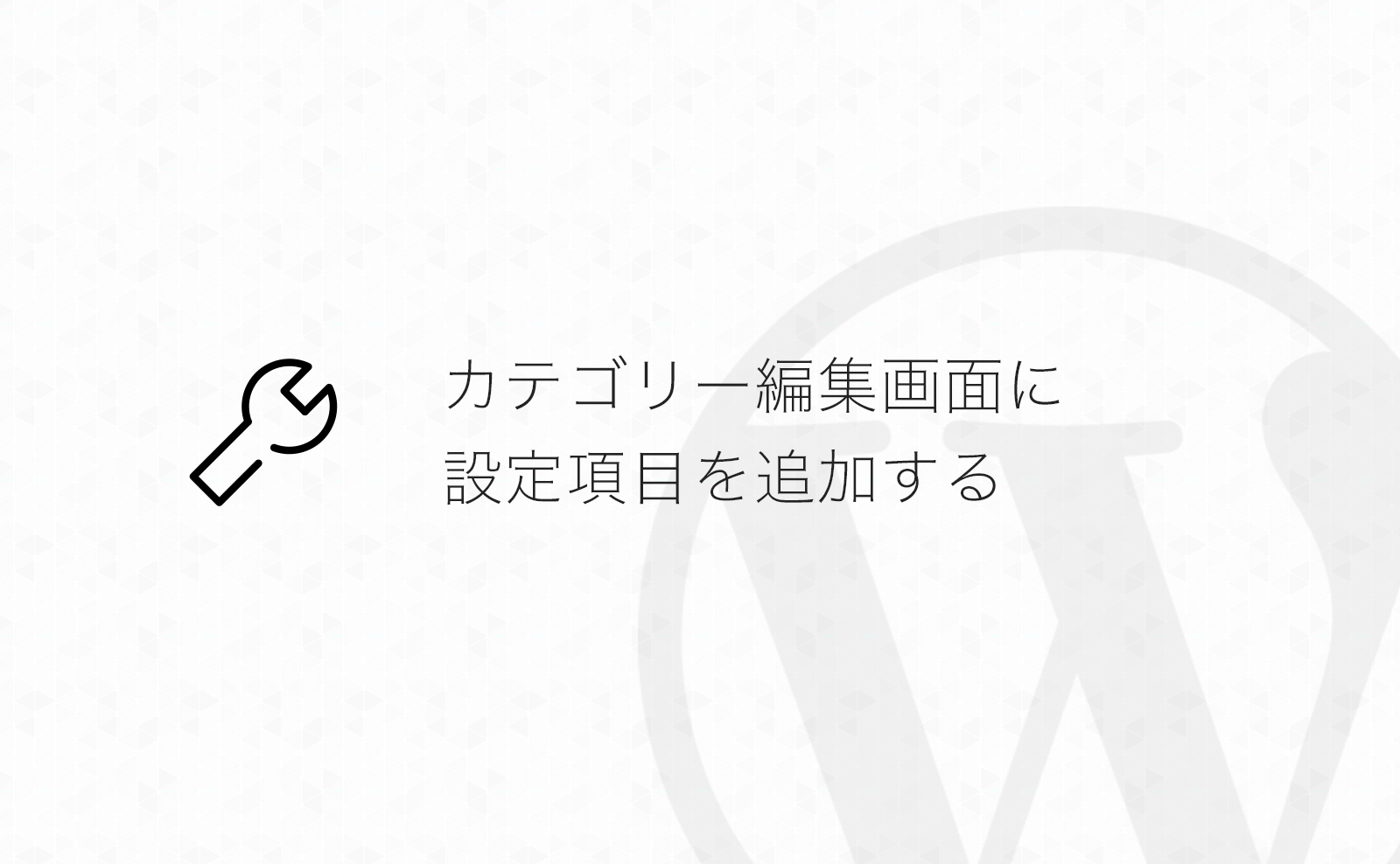 【WordPress】カテゴリー(タクソノミー)編集画面に独自の設定項目を追加する方法
