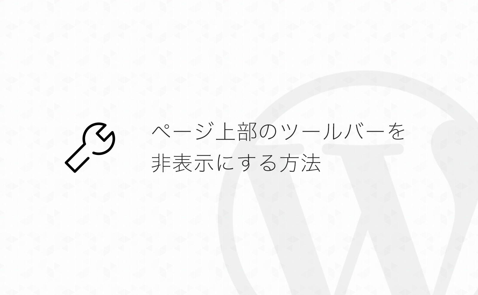 【WordPress】ページ上部の黒い帯(ツールバー)を非表示にする方法