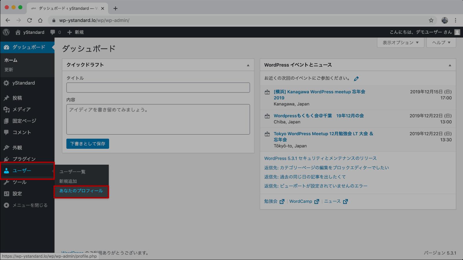 ユーザー設定を開く