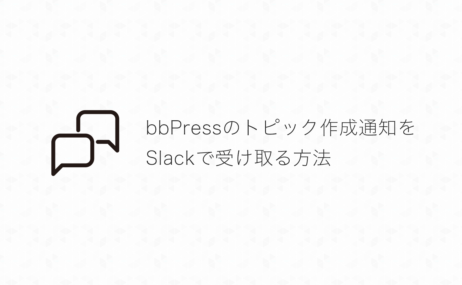 【WordPress】bbPressでトピックが作成された時にSlackに通知を送る方法