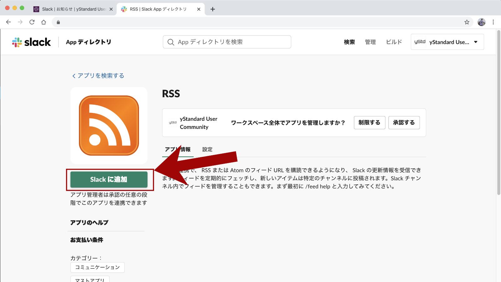 RSSを追加する