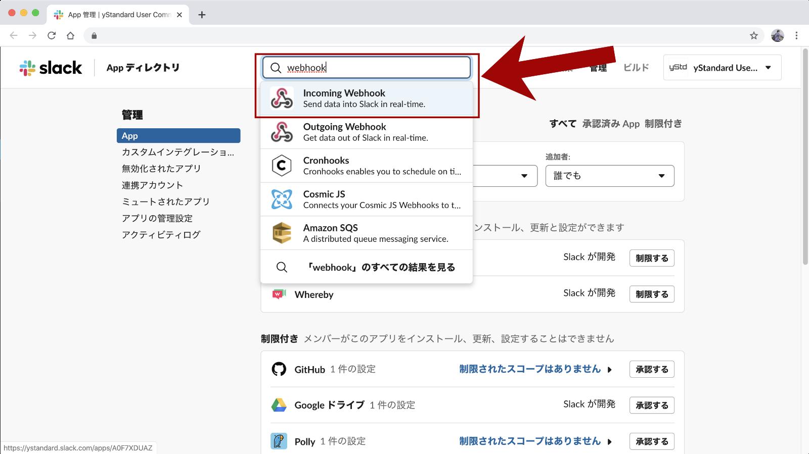 App 管理でIncoming Webhookを追加する
