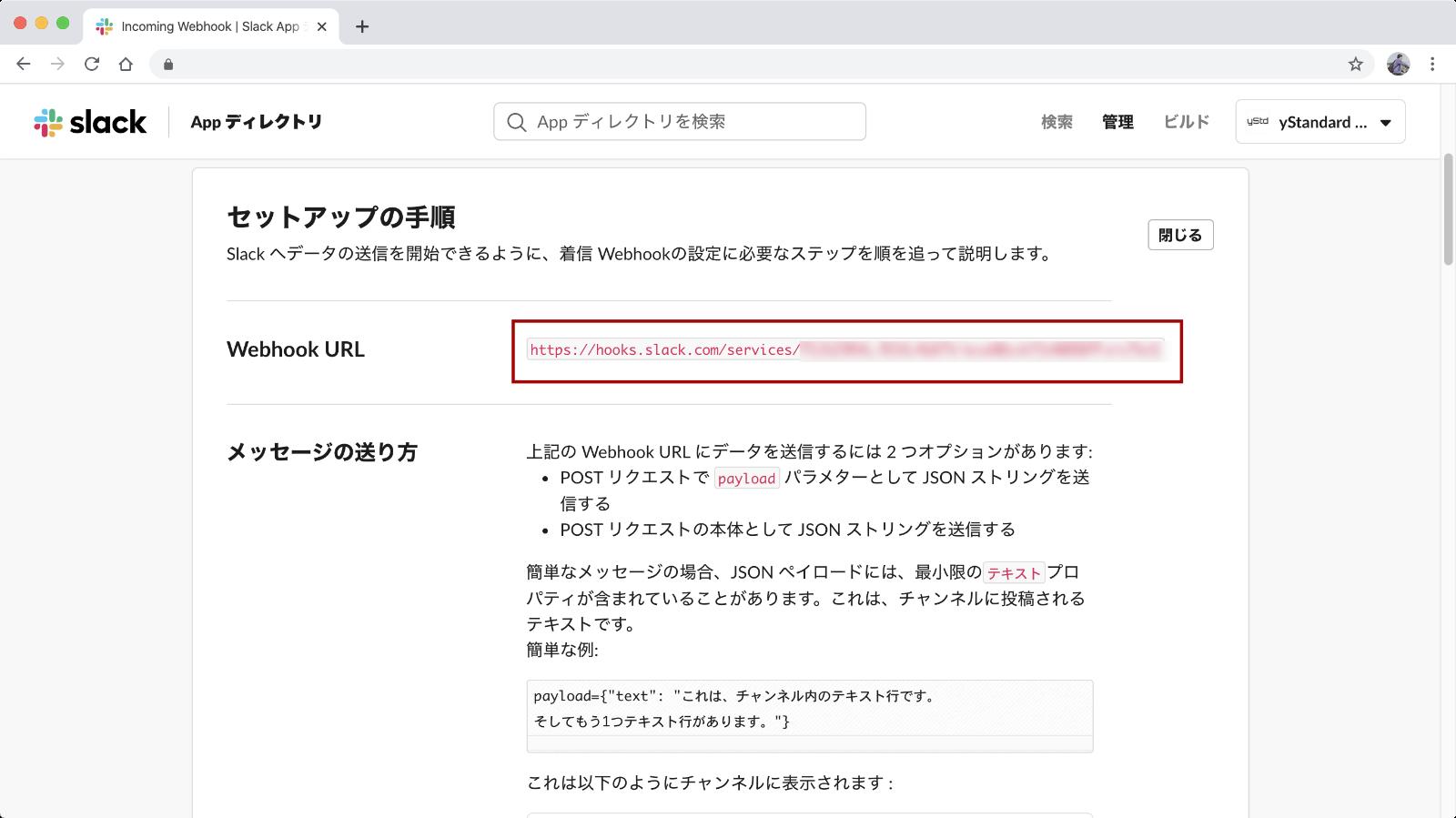 通知を送るためのWebhook URLを取得する