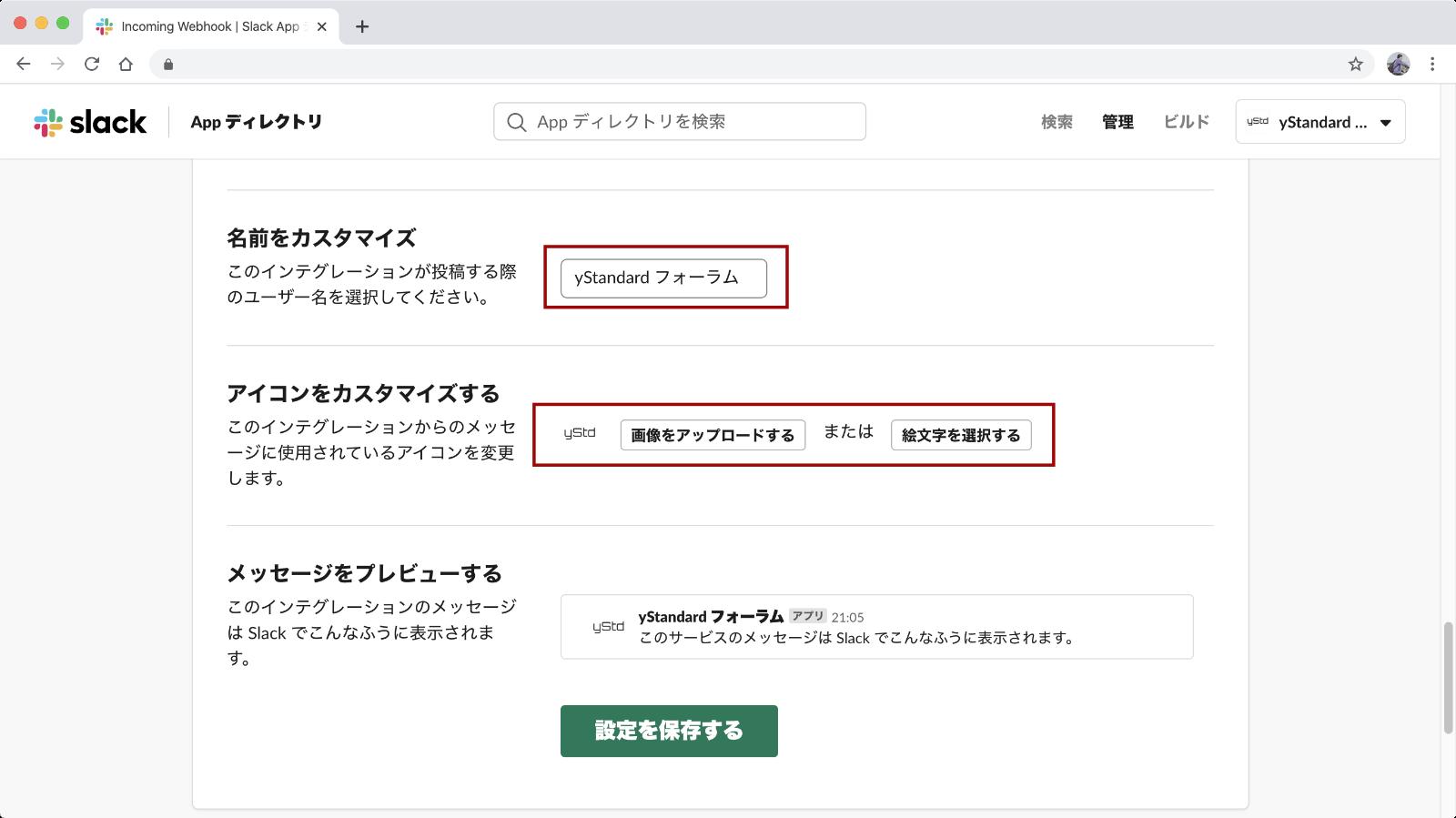 通知を投稿するユーザー名とアイコンの設定をする