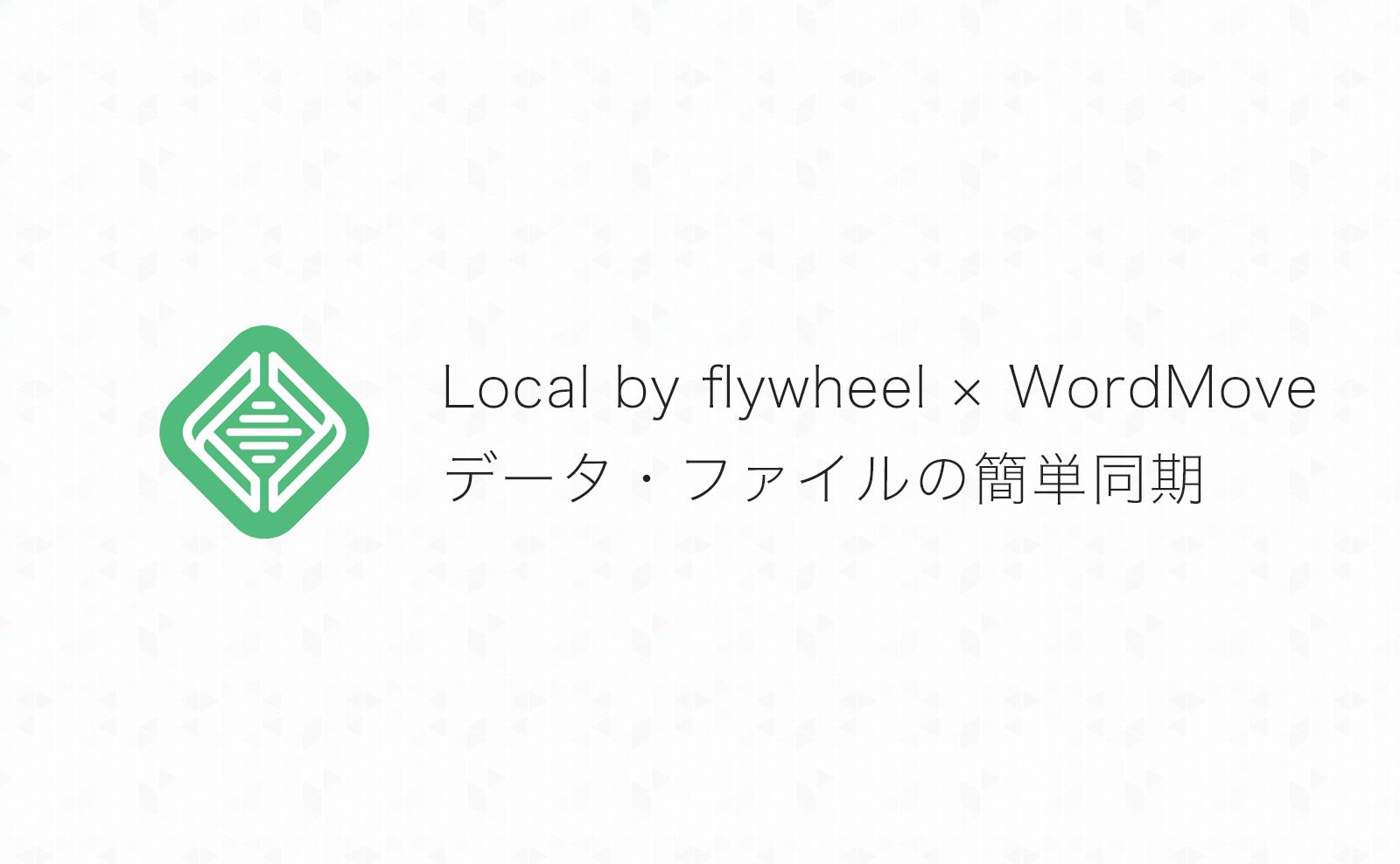 Local by Flywheelのサイトと本番サイトをWordMoveでデータ同期する環境準備メモ