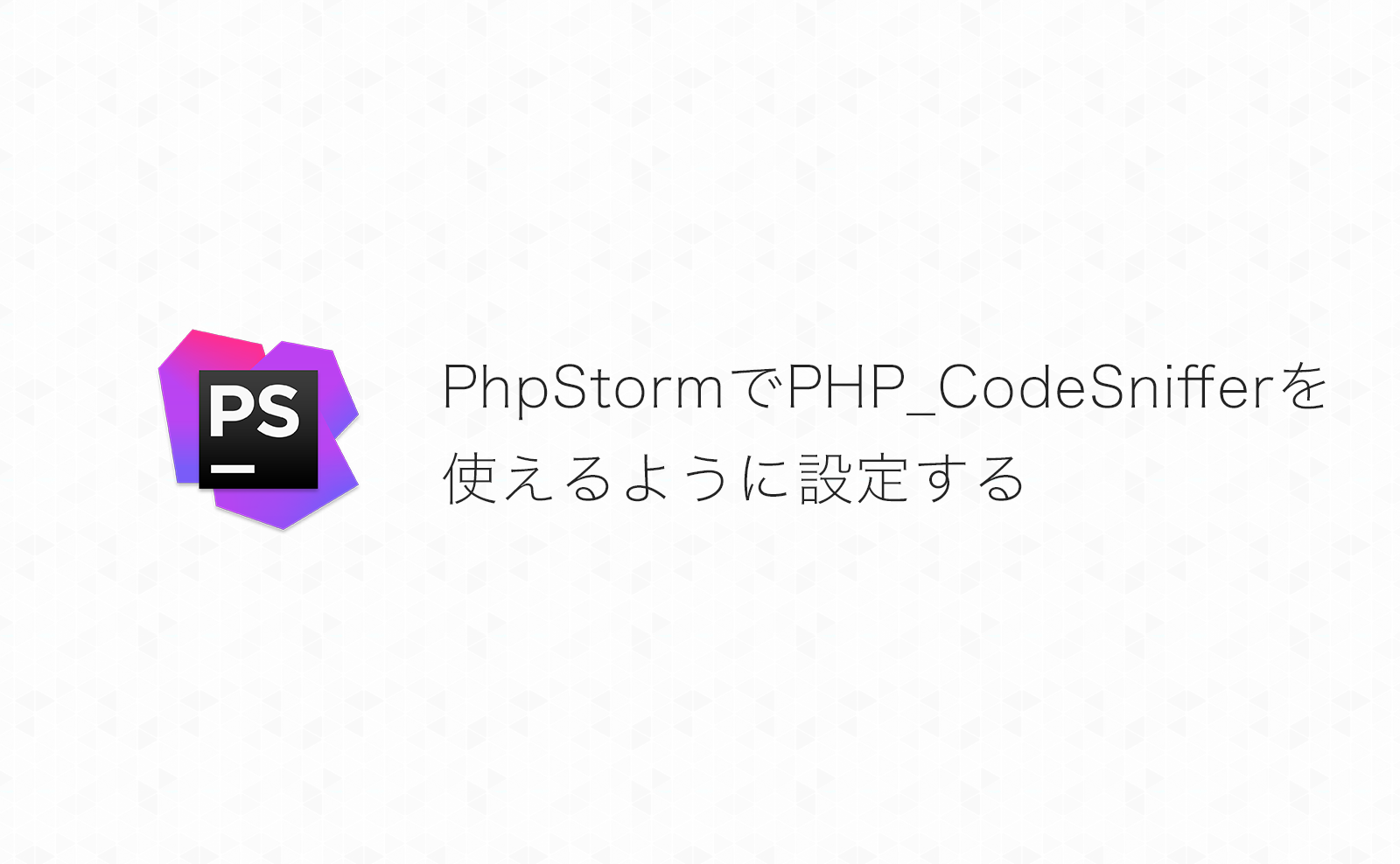 PhpStormでPHP_CodeSnifferを使えるようにしてWordPressのコーディング規約チェックするための環境作成メモ