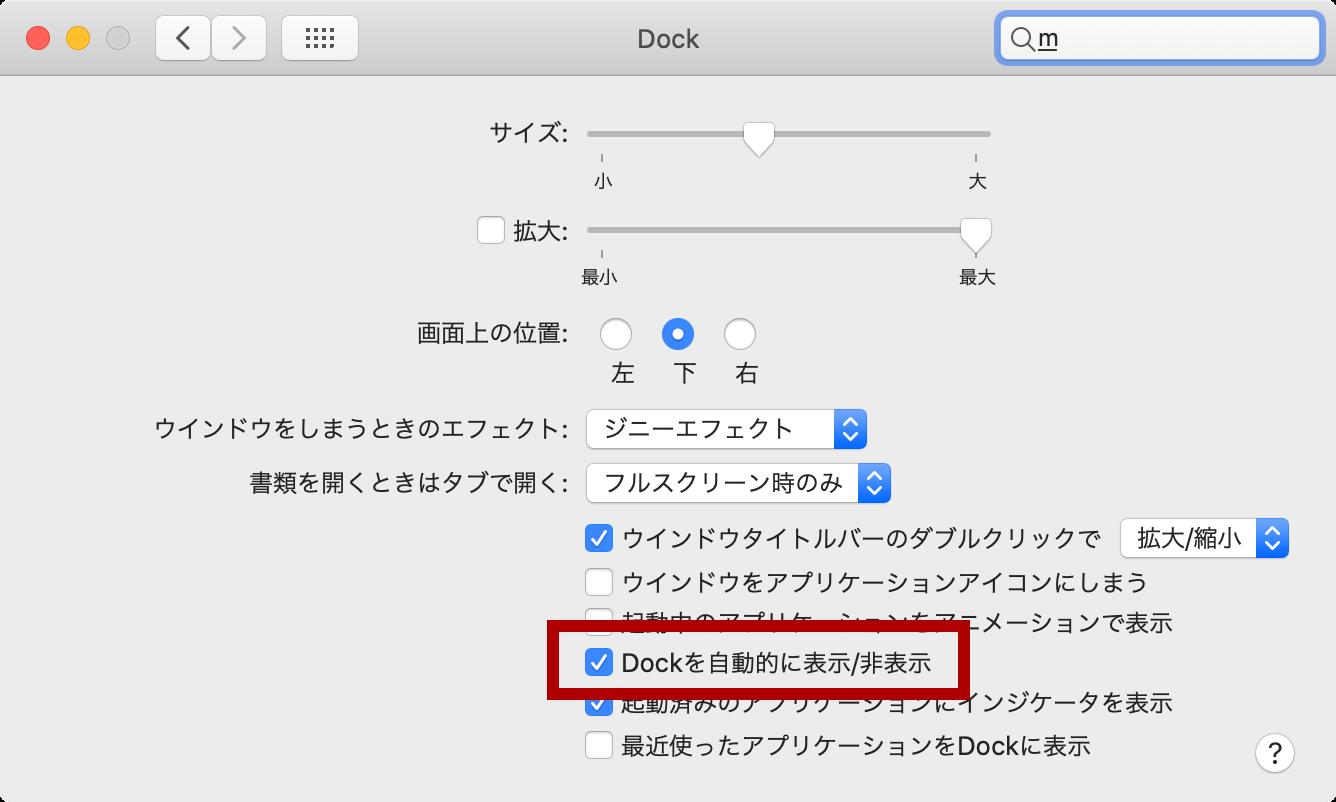 Dockは自動で非表示にする