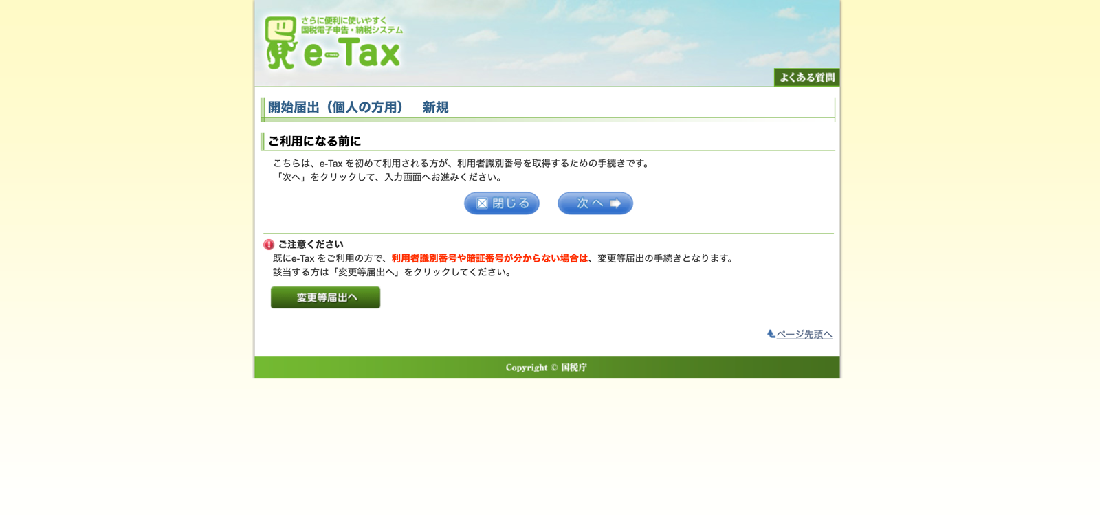 e-Taxの利用登録・利用者識別番号と暗証番号の取得