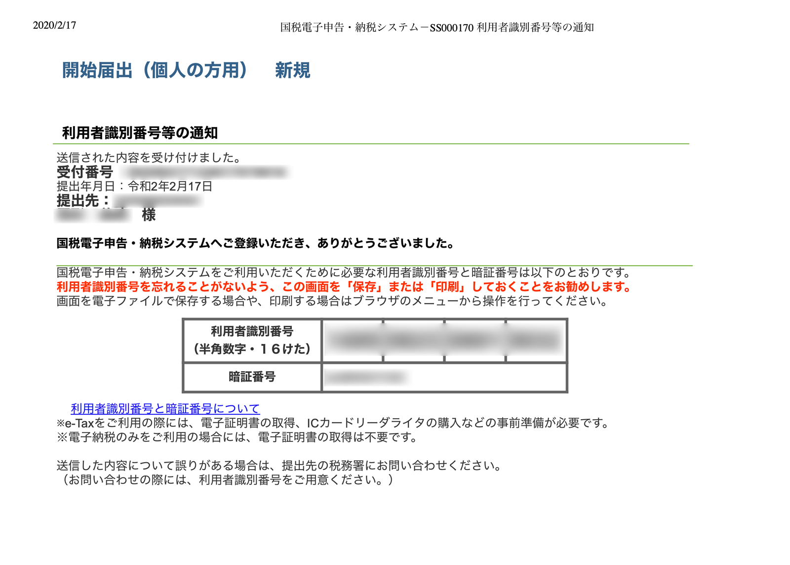 e-Taxの開始届出を提出して利用者識別番号と暗証番号