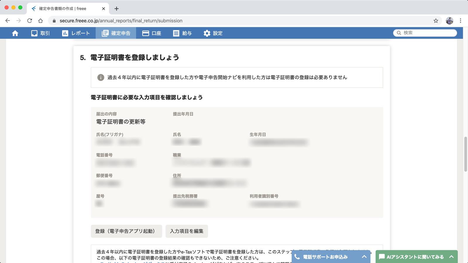 電子証明書の登録