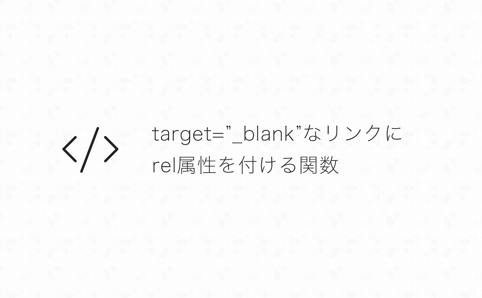 "【WordPress】target=""_blank""なリンク(aタグ)にrel=""noopener noreferrer""を付ける関数"