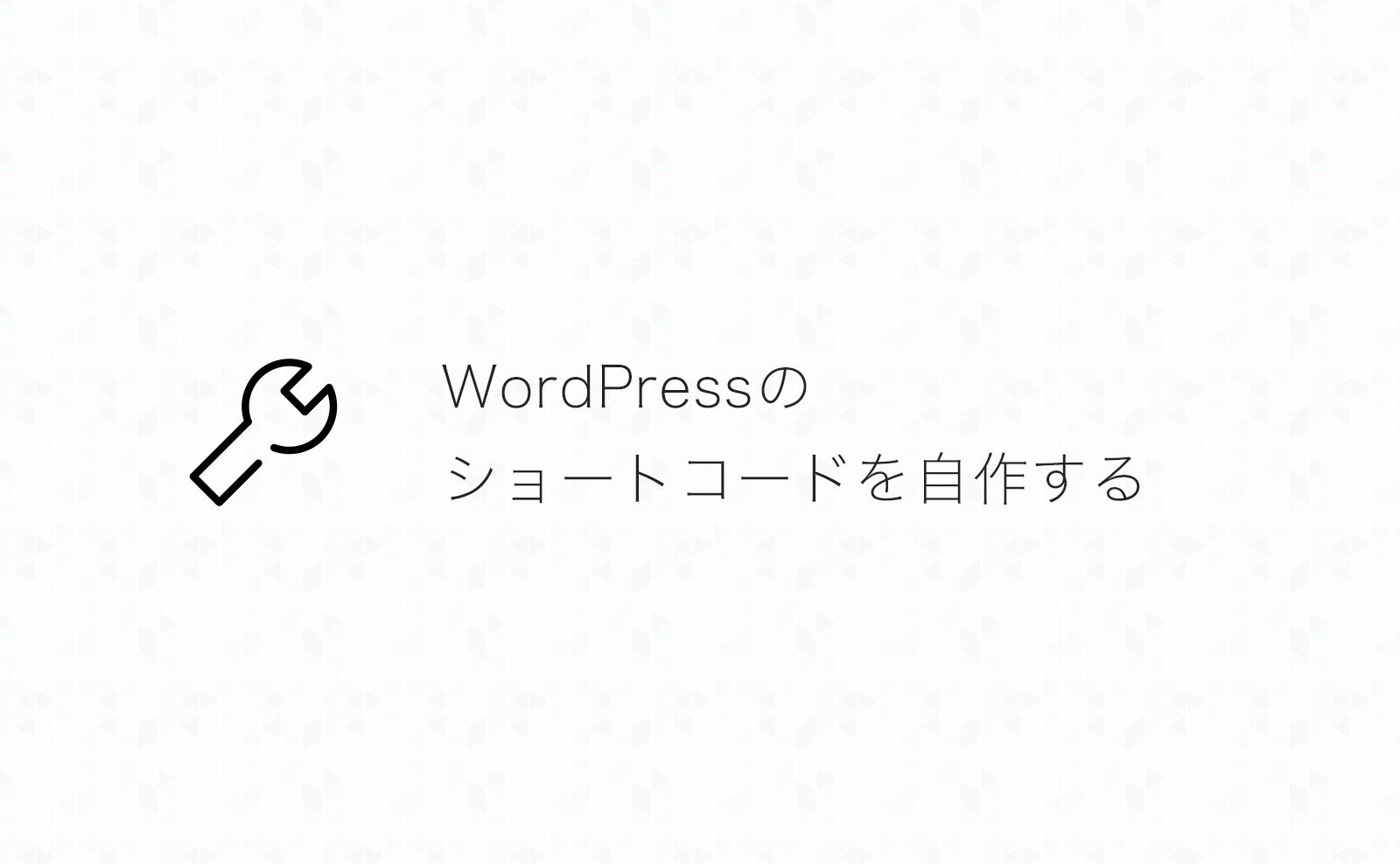 【WordPress】ショートコードの自作方法 – 3種類の作り方メモ