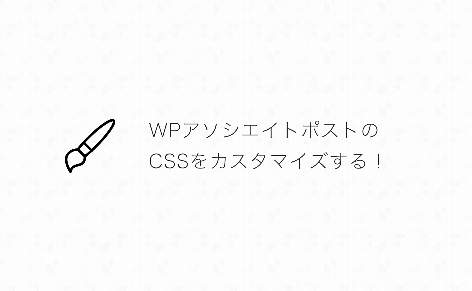 【WordPress】WPアソシエイトポストR2の商品リンクCSSをカスタマイズする方法(サンプルコードあり)