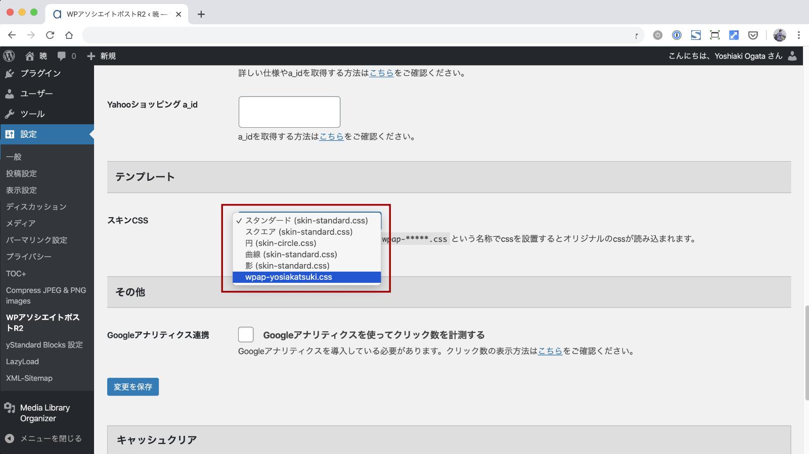 管理画面のスキンCSSから作成したCSSを選択