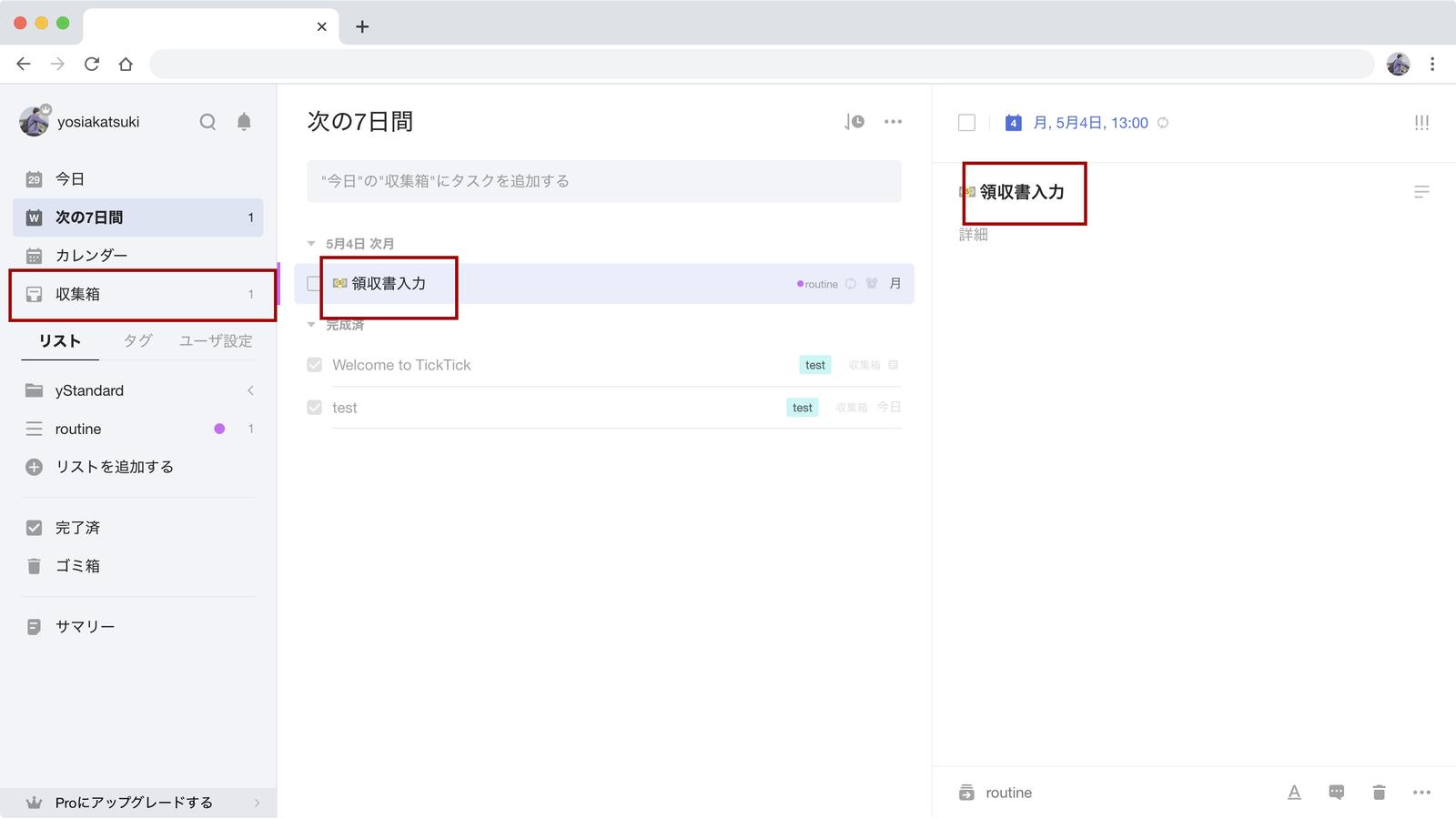 Web版の日本語の表示確認