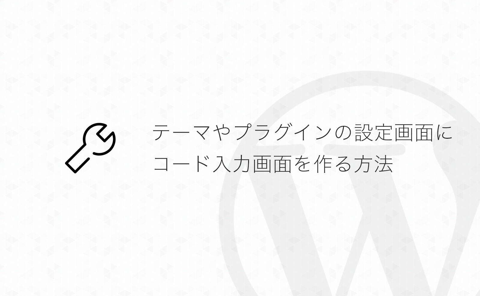 【WordPress】テーマやプラグインの設定画面でCodeMirrorを使ってコード入力画面を作る方法
