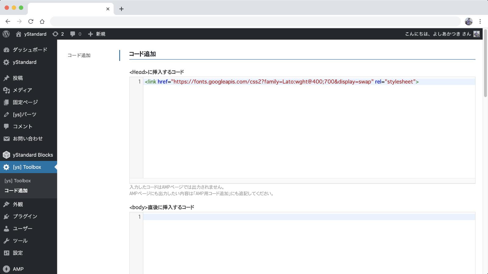 CodeMirrorでHTML入力欄を作った