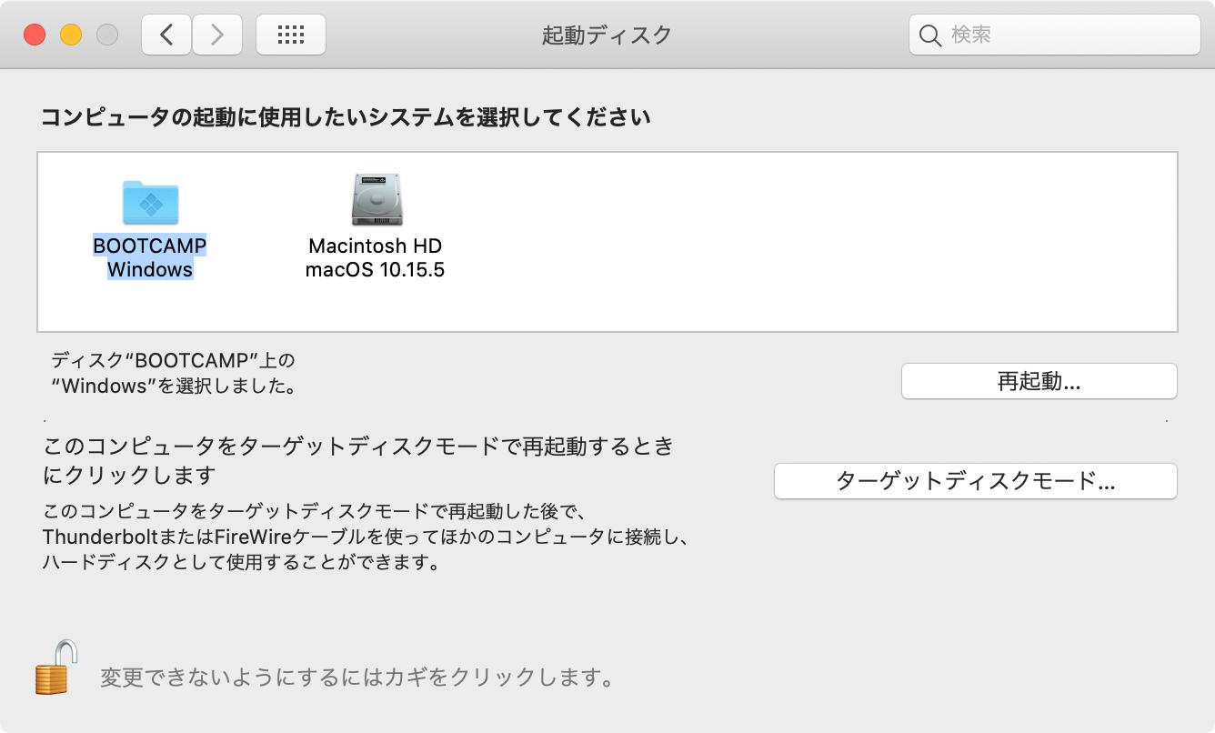 起動OSをWindowsに変更