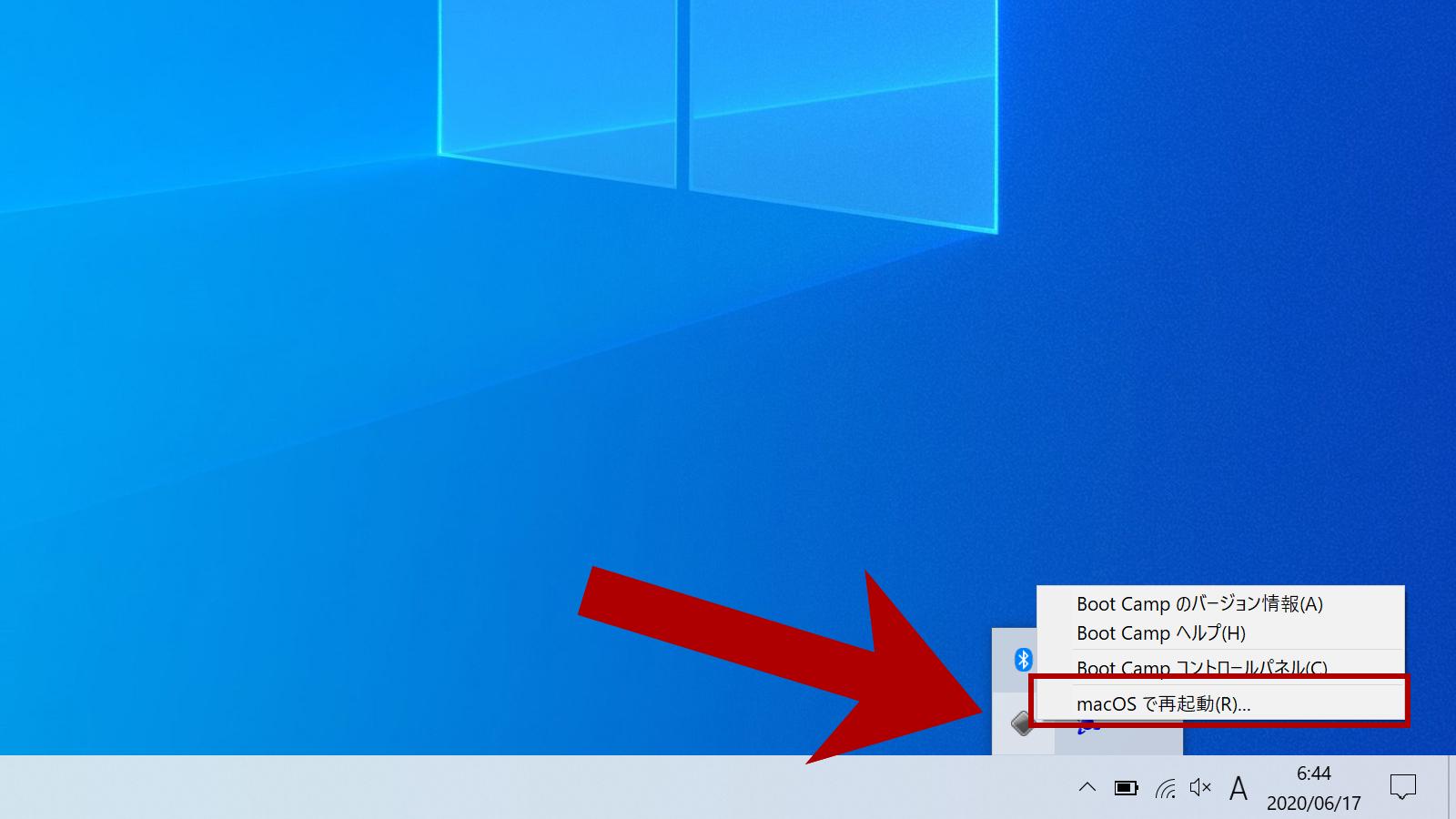 WindowsからMacへ切り替え