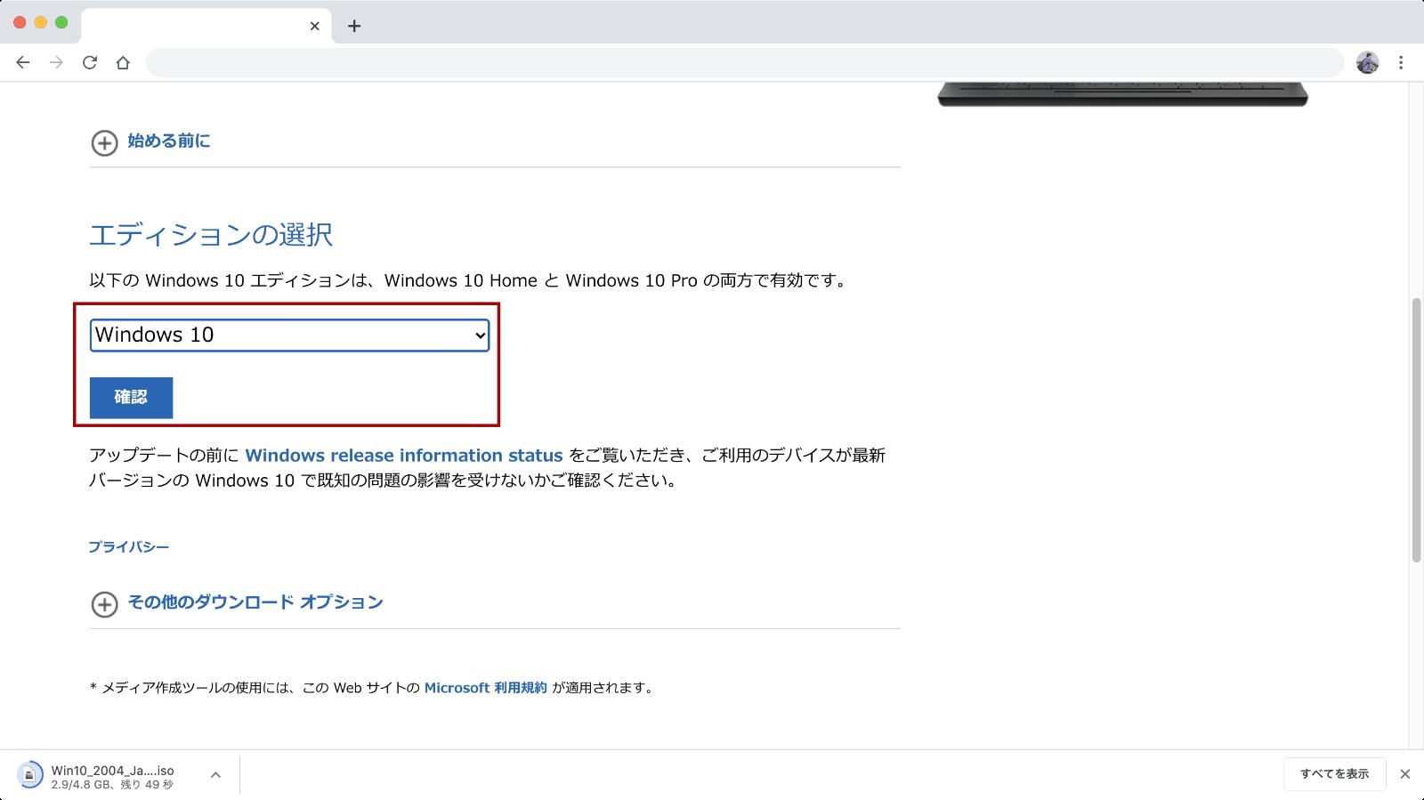 Windows 10のエディションの選択
