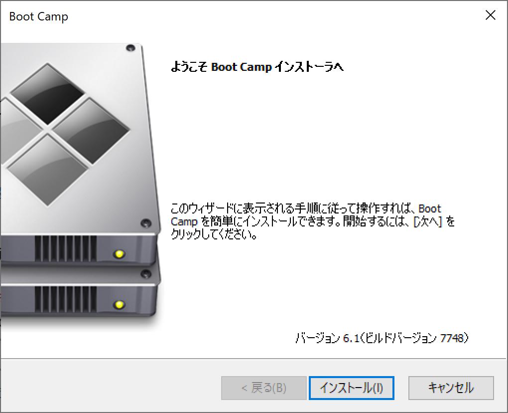 Windows 10上でBoot Campインストーラーを実行