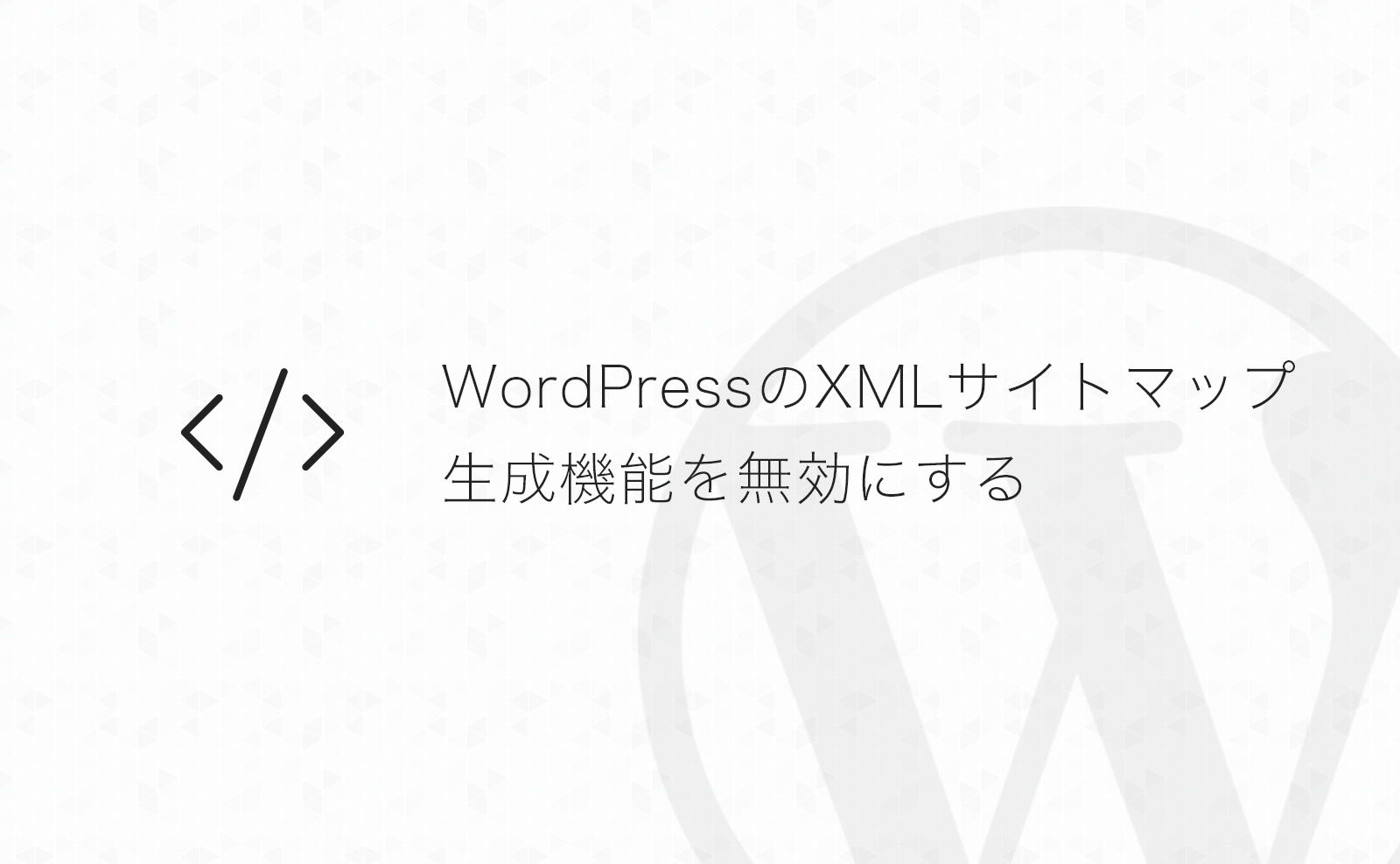【WordPress】XMLサイトマップ生成機能を無効にする方法