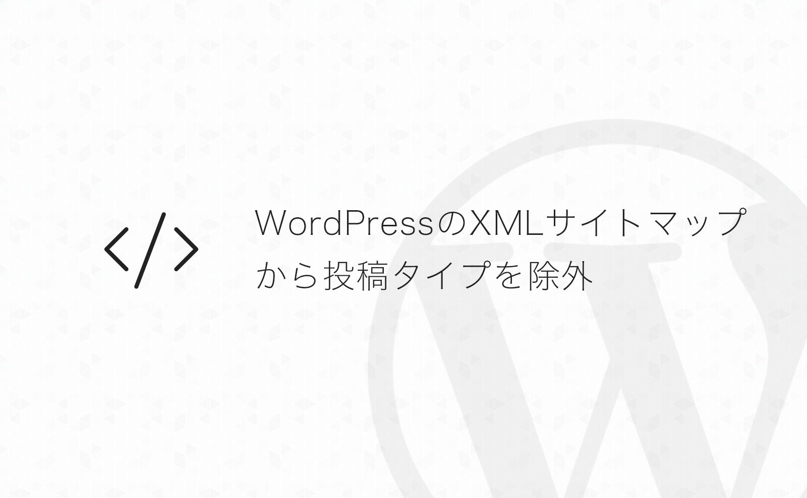 【WordPress】XMLサイトマップ生成機能で特定の投稿タイプを除外する方法