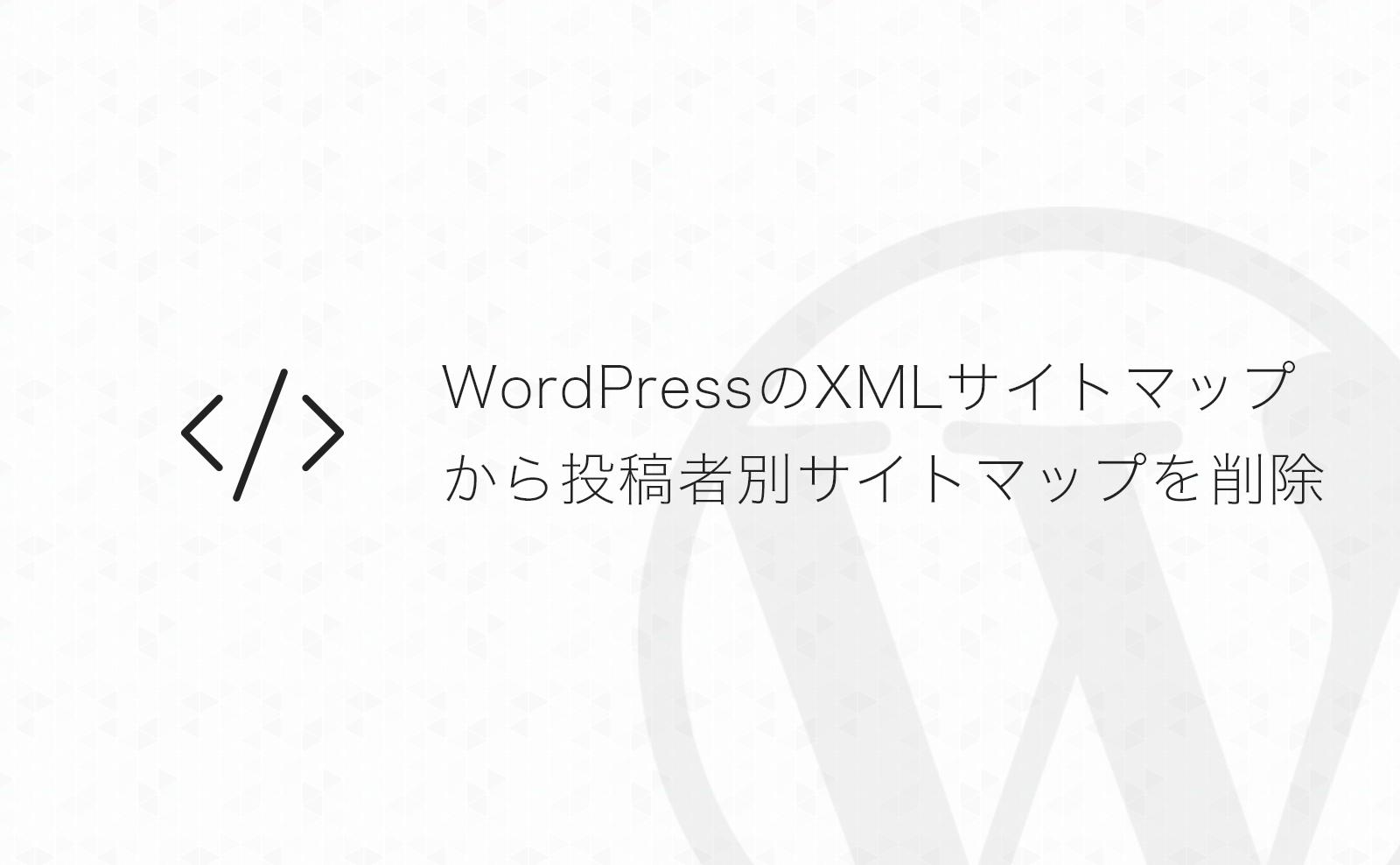【WordPress】XMLサイトマップ生成機能で投稿者別サイトマップを削除する方法