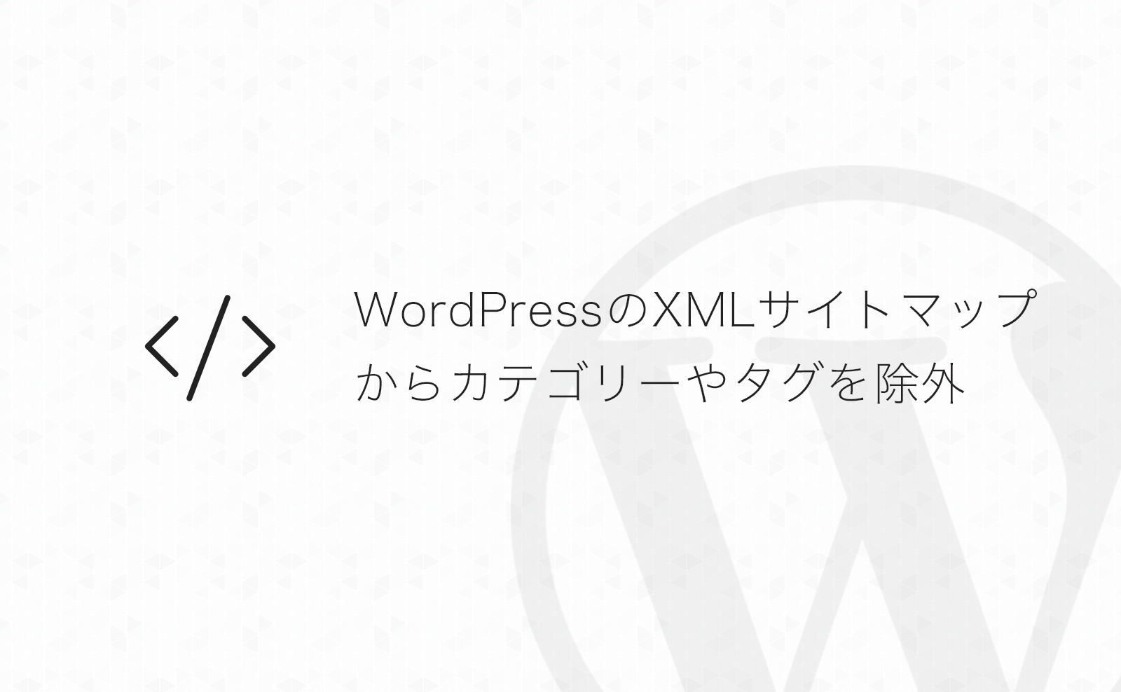 【WordPress】XMLサイトマップ生成機能でカテゴリーやタグを除外する方法