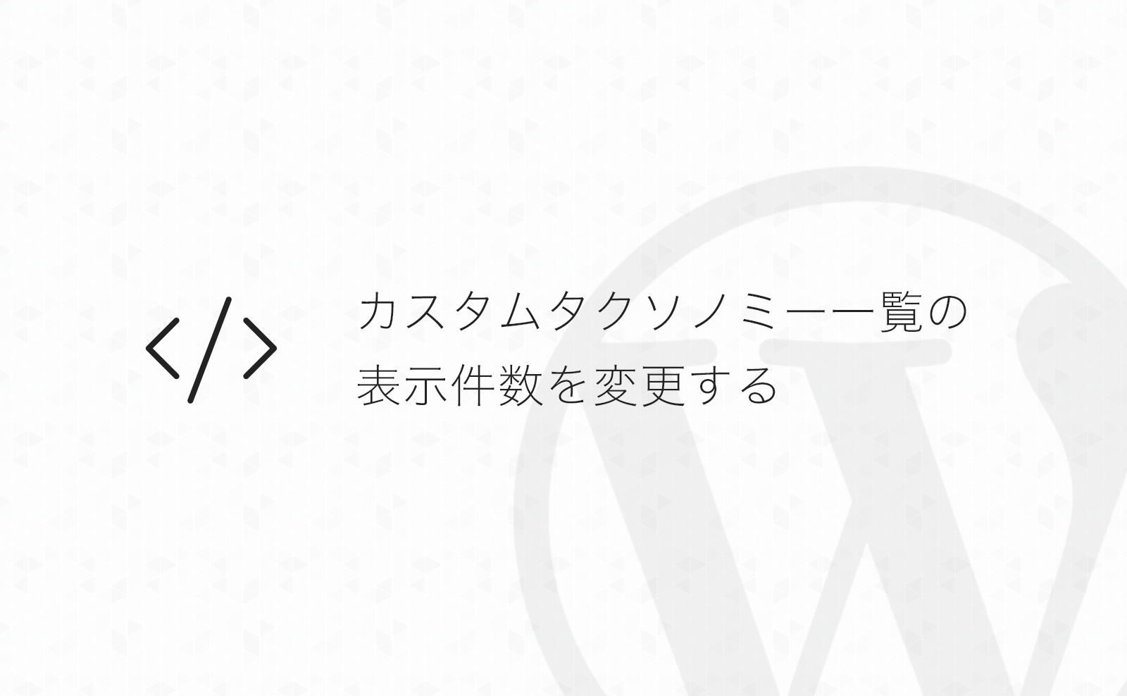 【WordPress】カスタムタクソノミーのターム一覧だけ一覧表示件数を変更する方法