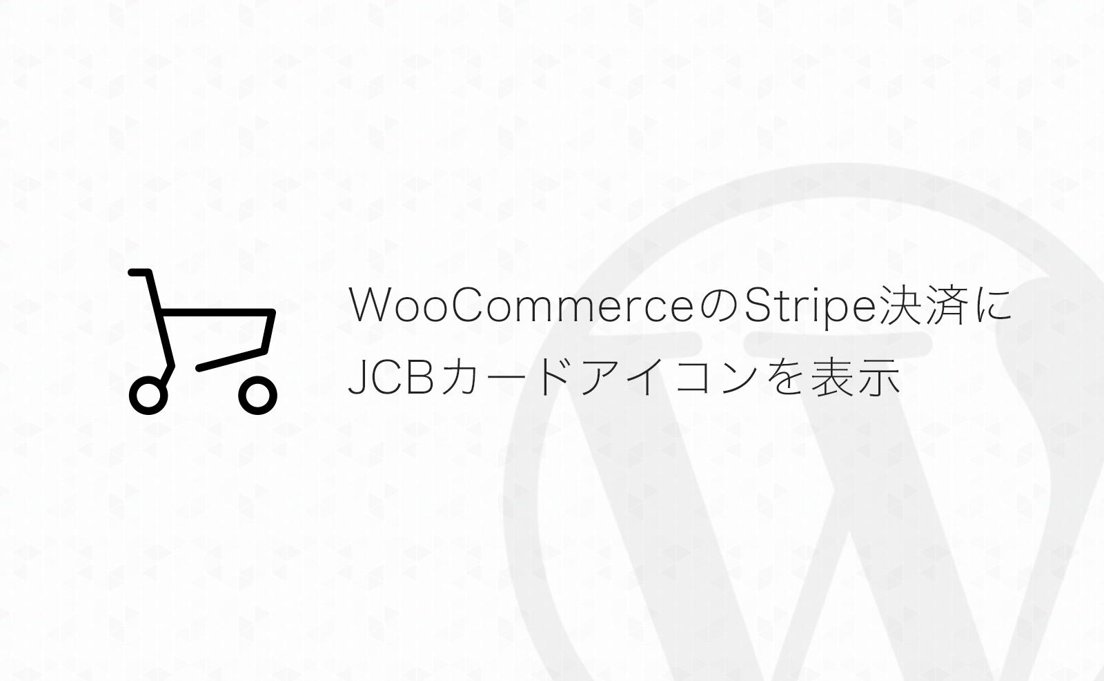 【WooCommerce】Stripe決済画面にJCBカードのアイコンを追加するカスタマイズ