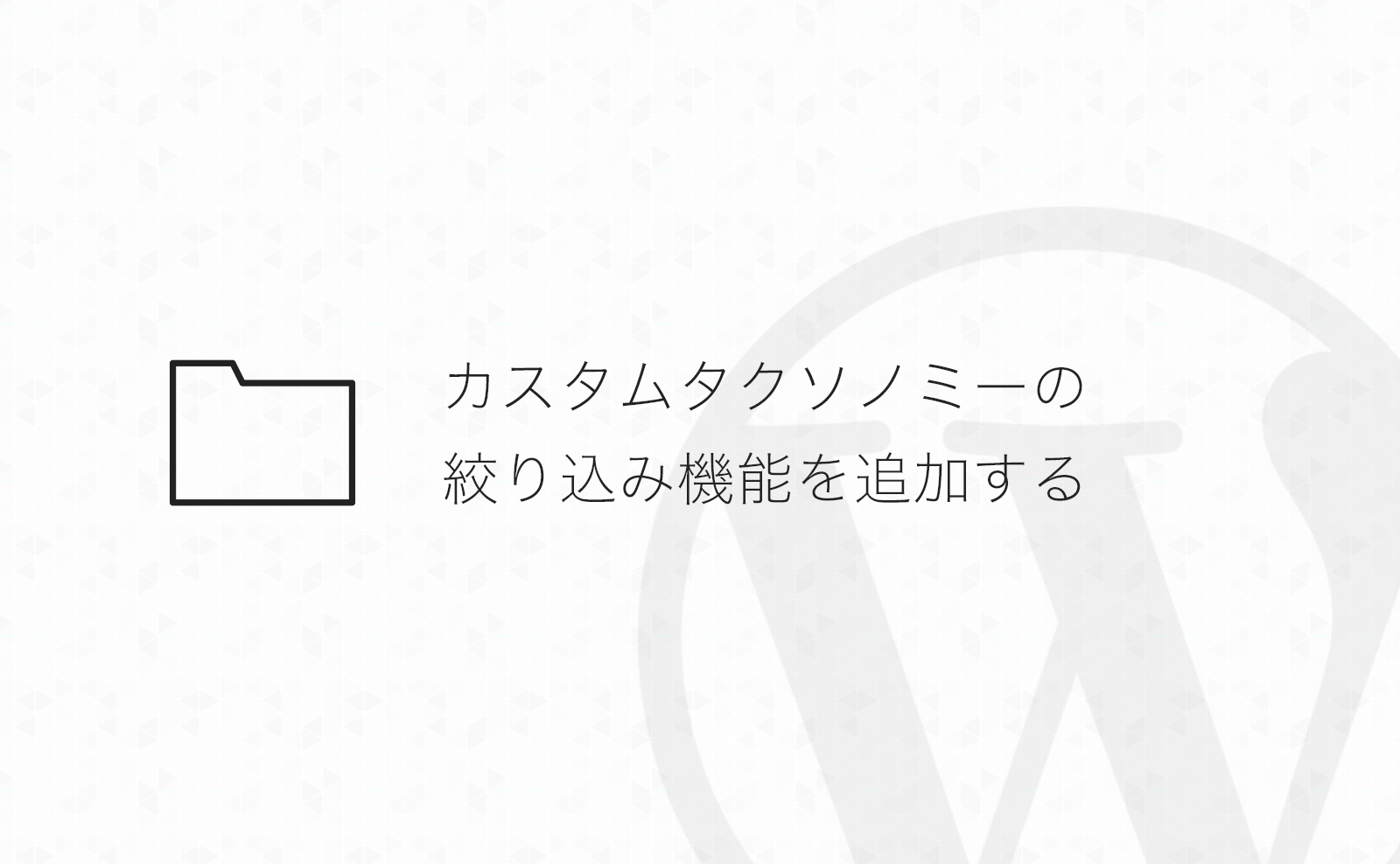 【WordPress】管理画面のカスタム投稿タイプ一覧画面にカスタムタクソノミーの絞り込みを追加する方法