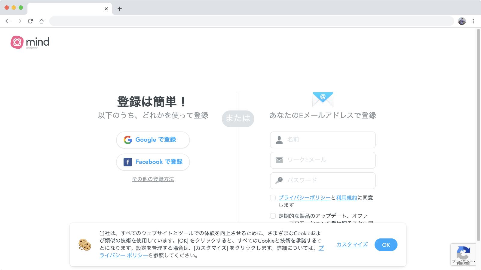ユーザー登録はGoogleで登録などもできて簡単