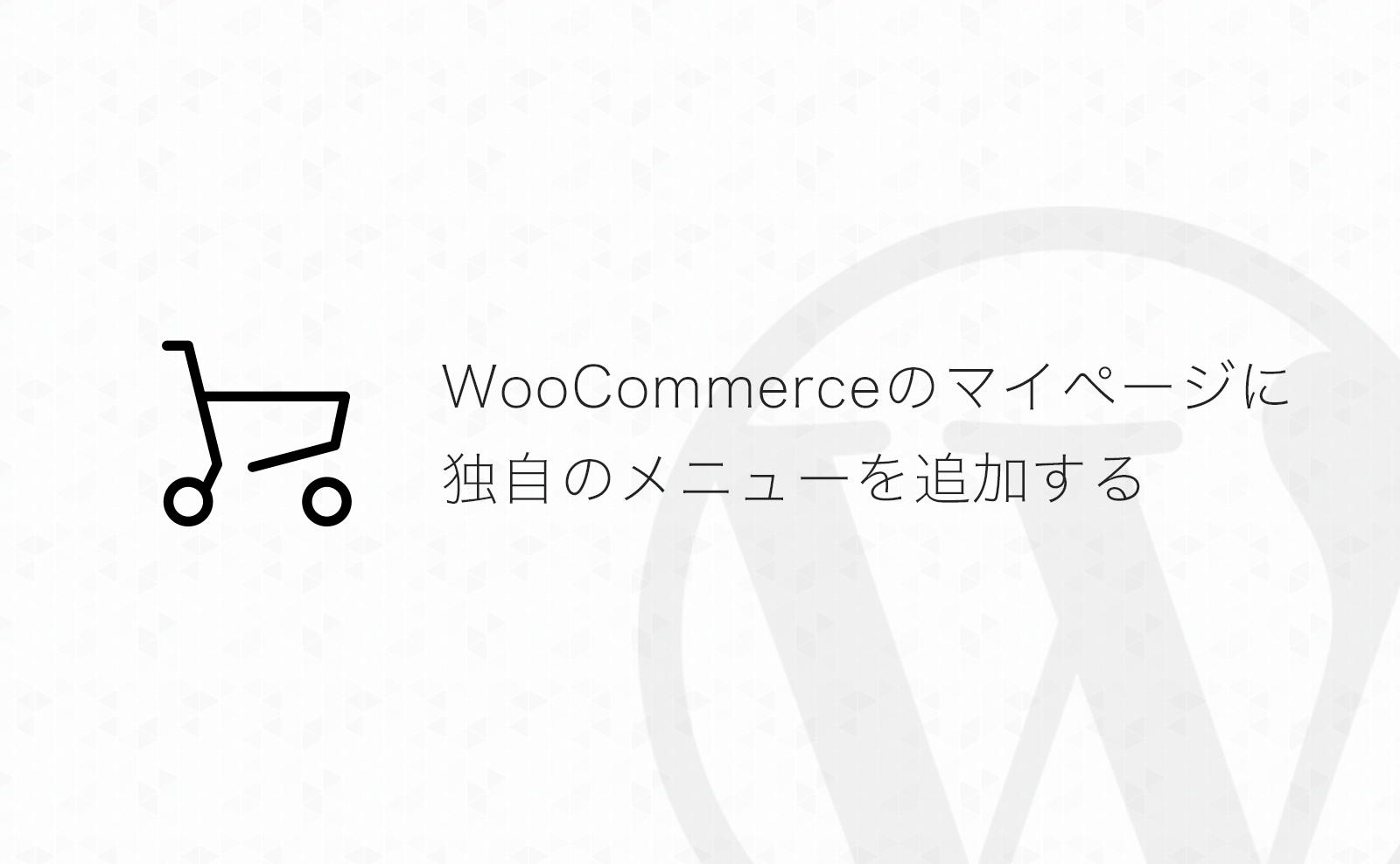 【WooCommerce】マイページに独自のメニューページを追加する方法